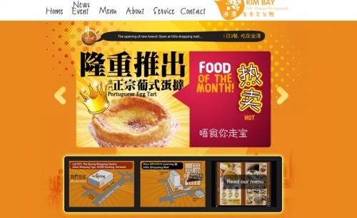 Kim Bay H.K - Macau Restaurant Home Page