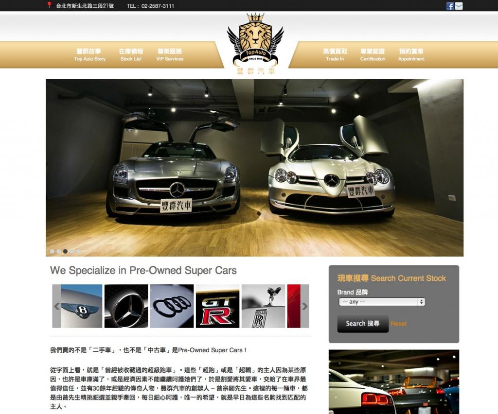 豐群汽車 Top Auto (TW 台湾) 官方网站设计 Website Design