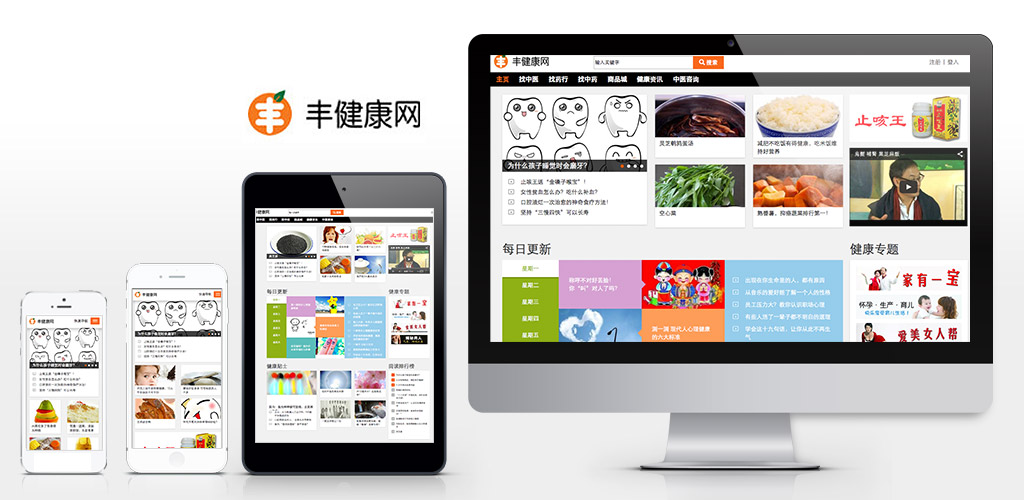 Feng 健康资讯网站 重新设计与改版 Chinese Health And Fitness information website Re-design and re-structure
