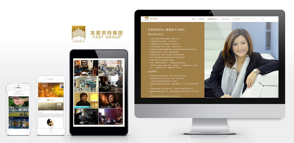 友爱思特集团网站设计与架构 (YAST Group)Website Design and Setup