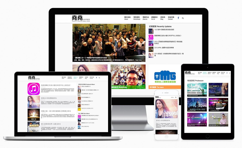 YaoYao.com.tw 堯堯 – 唱片製作人、詞曲創作人、廣播主持人、專業歌唱教練、敬拜主領、傳道人的官方網站設計